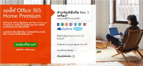 office365-002