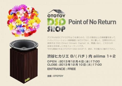 ototoy-dsd-shop-2013