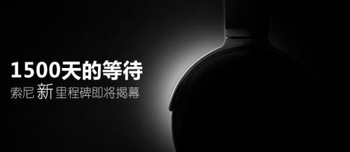 sony-new-flagship-headphones-2014