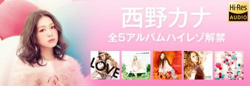 nishino-kana-hra-albums