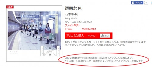 nogizaka46-toumei-na-iro-hd-music-info