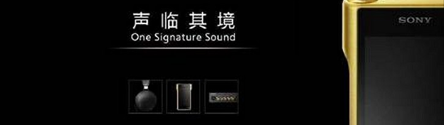 sony-china-flagship-portable-audio-event-2016